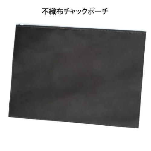 不織布チャックポーチ(黒)