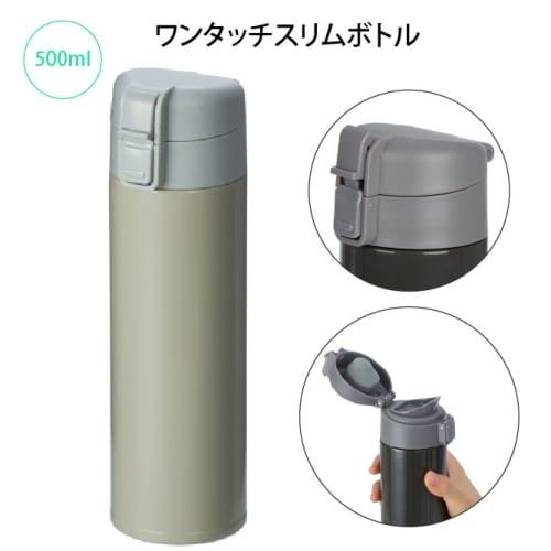 ワンタッチスリムボトル(500ml)(モス)◆