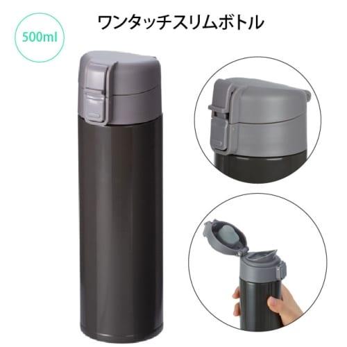 ワンタッチスリムボトル(500ml)(黒)◆