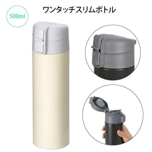 ワンタッチスリムボトル(500ml)(ベージュ)◆