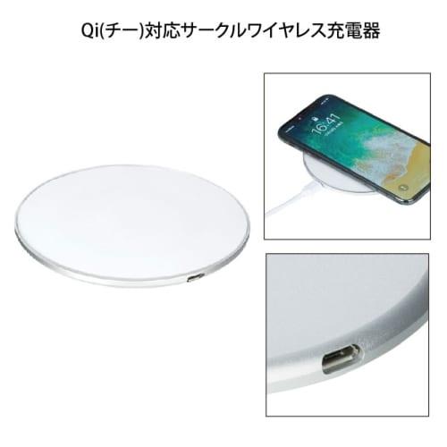 【別注】Qi(チー)対応サークルワイヤレス充電器(シルバー)