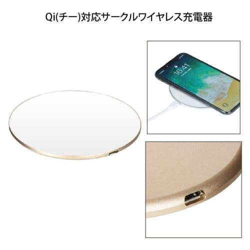【別注】Qi(チー)対応サークルワイヤレス充電器(ゴールド)
