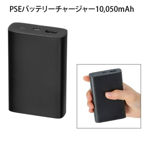 PSEバッテリーチャージャー10050mAh(黒)