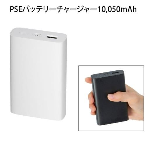 PSEバッテリーチャージャー10050mAh(白)