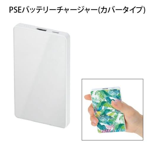 【別注】PSEバッテリーチャージャー(カバータイプ)4000mAh(白)