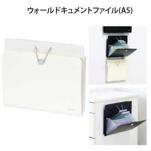 ウォールドキュメントファイル(A5)(白)