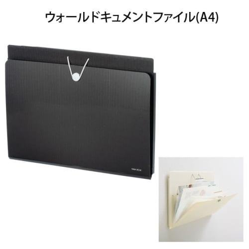 ウォールドキュメントファイル(A4)(黒)