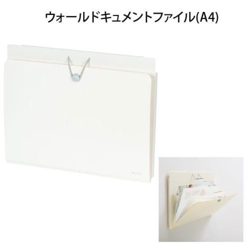 ウォールドキュメントファイル(A4)(白)
