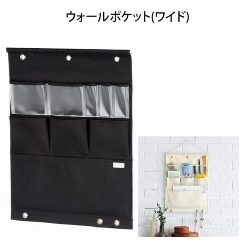 ウォールポケット(ワイド)(黒)