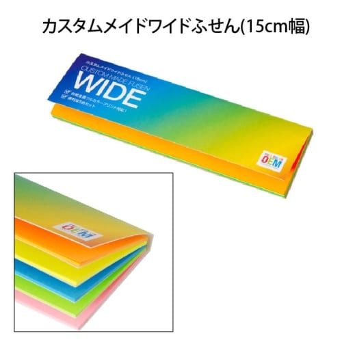 【別注】カスタムメイドワイドふせん(15cm幅)