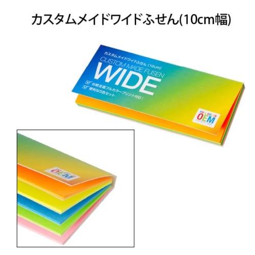 【別注】カスタムメイドワイドふせん(10cm幅)