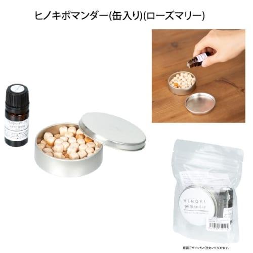 ヒノキポマンダー(缶入り)(ローズマリー)◆