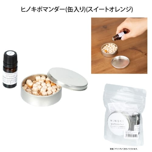 ヒノキポマンダー(缶入り)(スイートオレンジ)◆