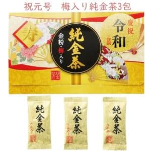 祝元号 梅入り純金茶3包 | A01-33124GO