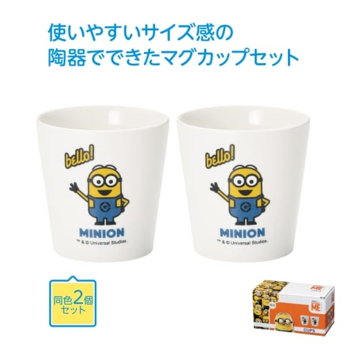 ミニオンズ フリーカップ2個セット(ブルー)