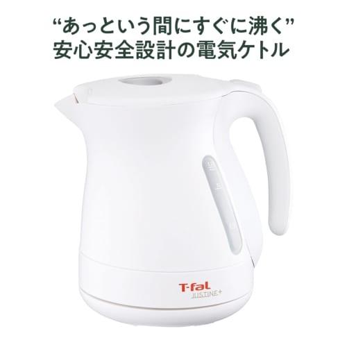 T-FAL電気ケトル ジャスティンプラス1.2L ホワイト