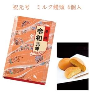 祝元号 ミルク饅頭6個入 | A01-33492