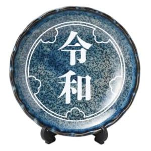 祝元号 窯変飾り皿スタンド付き