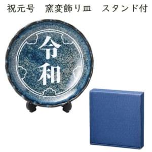 祝元号 窯変飾り皿スタンド付き | A01-33503