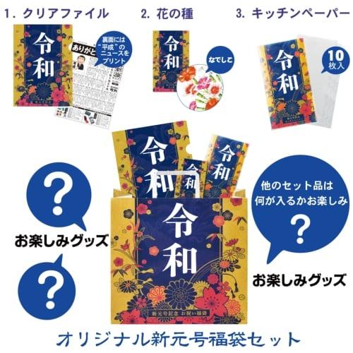 祝元号「令和」 福袋 5点セットの商品画像2枚目