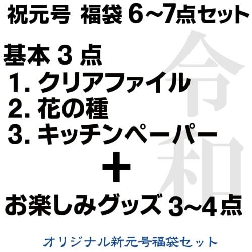 祝元号「令和」 福袋 6〜7点セット