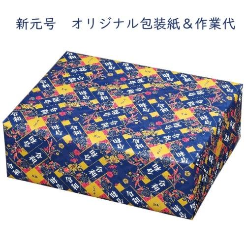 祝元号「令和」 オリジナル包装紙&作業代 ■A01-の商品同時購入必須