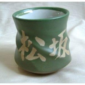 緑ねじり湯呑み[国産美濃焼き・1個から名入れ可能:個人名可]【敬老】|A51-19352