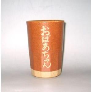 茶フリーカップ[国産美濃焼き・1個から名入れ可能:個人名可]【敬老】|A51-240771