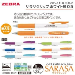 ZEBRA | ゼブラ|サラサクリップ ホワイト軸 0.5ボールペン(名入れ専用) 【1色印刷代サービス】A78-JJ15W