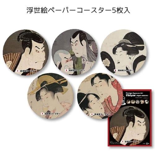 浮世絵ペーパーコースター5枚入 ◆