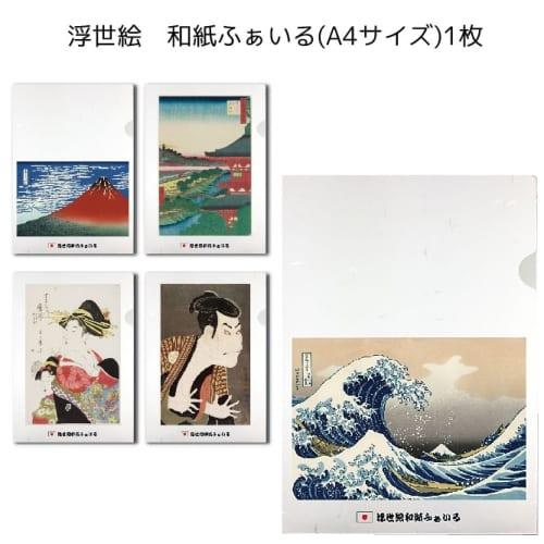 浮世絵 和紙ふぁいる(A4サイズ)1枚 ◆