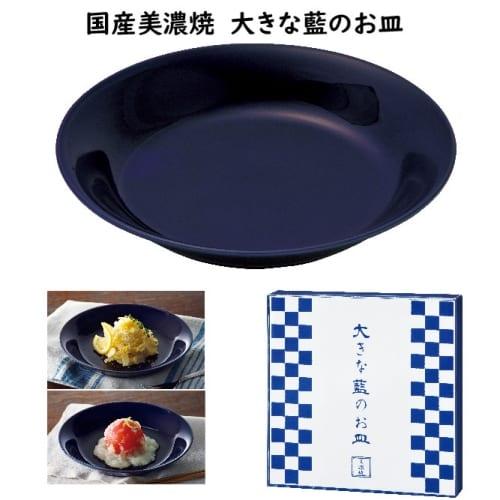 国産美濃焼 大きな藍のお皿|A12-2321350