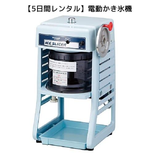 【5日間レンタル】電動かき氷機