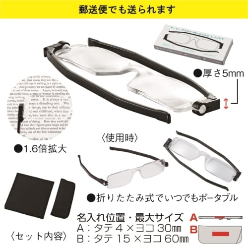 フラットタイプ眼鏡型ルーペ(ケース・クロス付き)