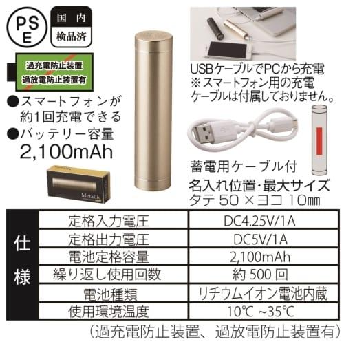 メタリック・モバイルバッテリー(ゴールド)
