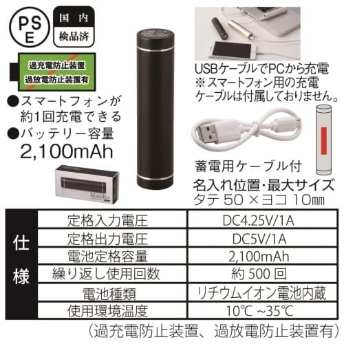 メタリック・モバイルバッテリー(ブラック)