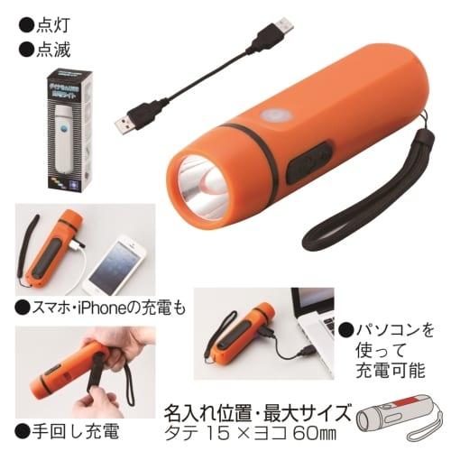 ダイナモ式 モバイル充電ライト(オレンジ)【USB充電可】