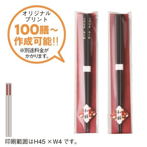 オリジナル和膳塗箸(黒)