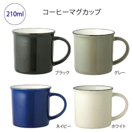 Enjoy コーヒーマグカップ210ml