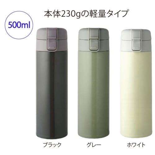 Enjoy 軽量ワンタッチ栓マグボトル500ml
