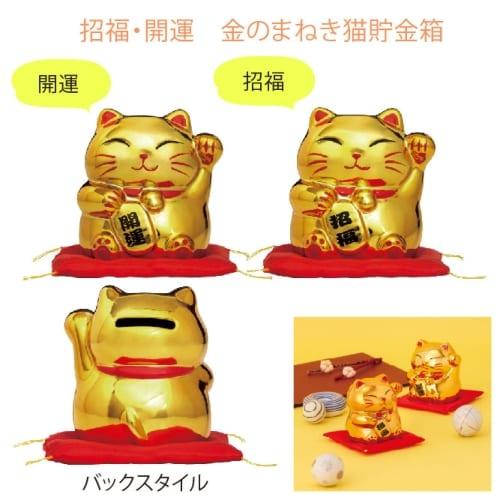招福・開運 金のまねき猫貯金箱
