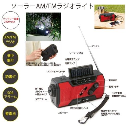 ソーラーAM/FMラジオライト 【名入れ短納期可能】