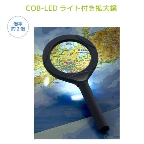 COB-LEDライト付き拡大鏡