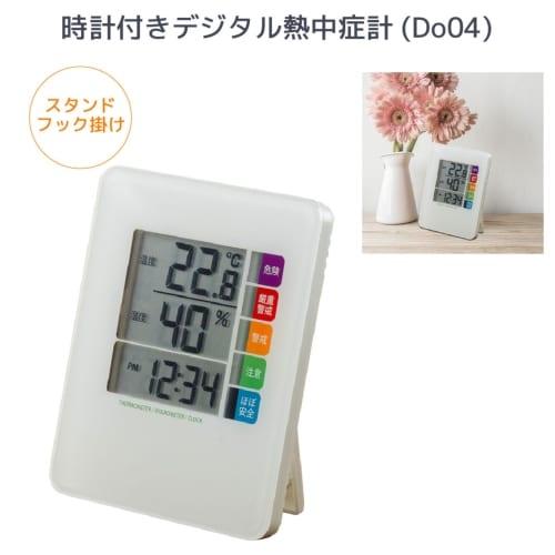 時計付きデジタル熱中症計(Do04)