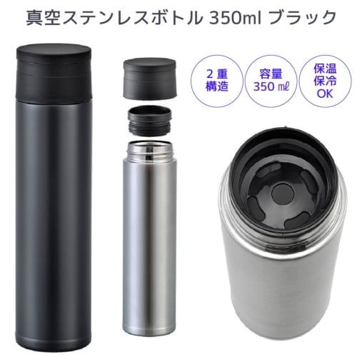真空ステンレスボトル350mlブラック