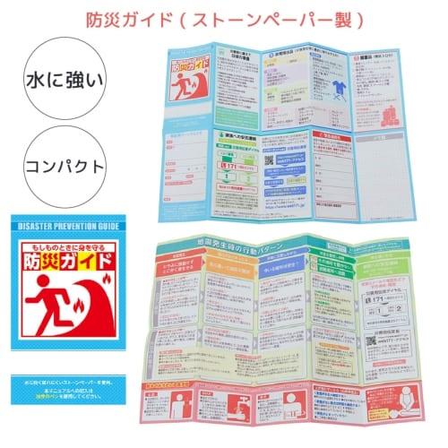 防災ガイド(ストーンペーパー製)(国産品) ◆