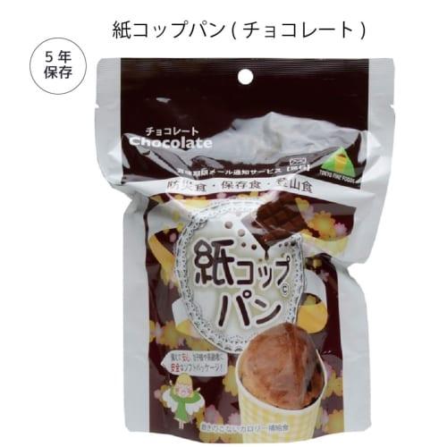 紙コップパン(チョコレート)(国産品)