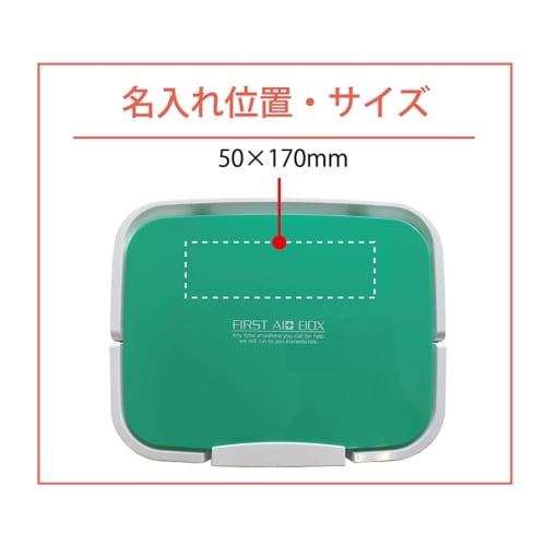 収納上手な救急箱(国産品) ◆の商品画像3枚目