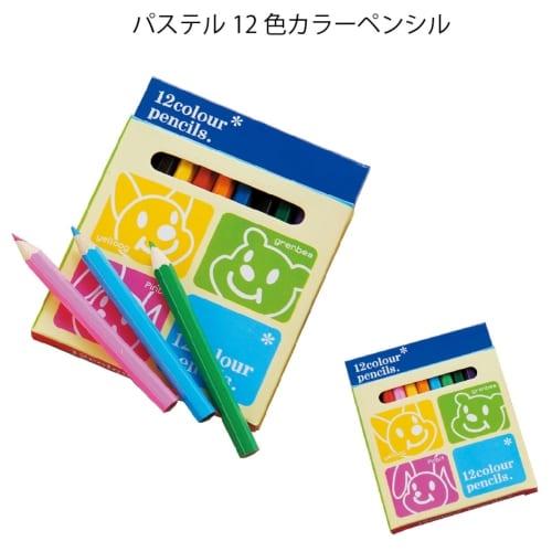 パステル12色カラーペンシル ◆