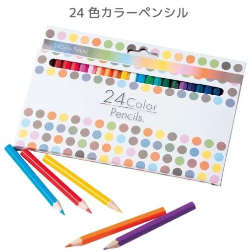 24色カラーペンシル ◆